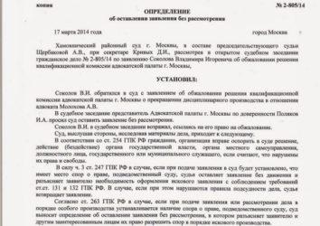 Статья 222 гпк рф. основания для оставления заявления без рассмотрения
