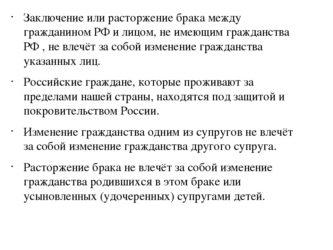 Как развестись с иностранцем в россии?