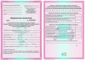 Замена водительских прав по истечении срока действия в 2020 году: стоимость, изменения