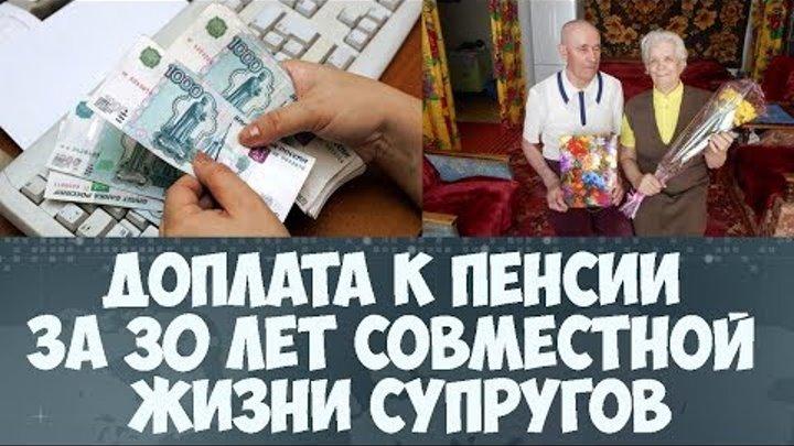 ᐉ доплата к пенсии за 30 лет совместной жизни супругов в приморском крае. consultacia-jurista.ru