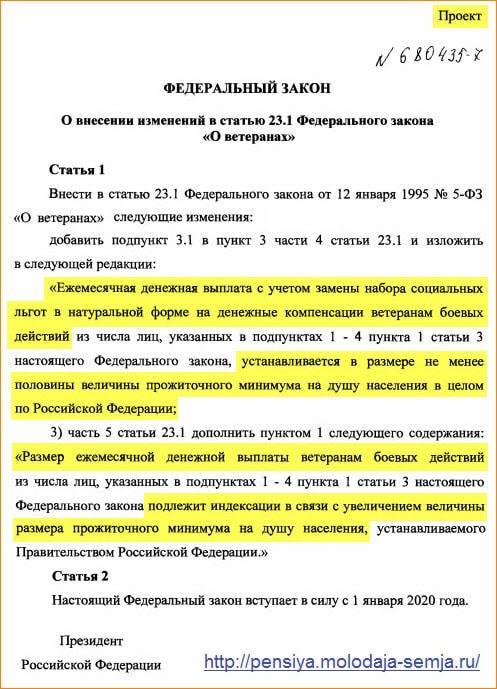 Доплаты ветеранам труда в москве в 2020 году
