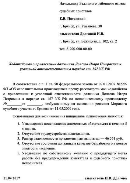 Злостное уклонение от уплаты алиментов статья 157 ук - судебная практика, комментарии
