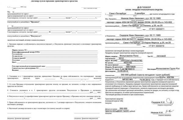 Брачный договор о разделе имущества и установлении раздельной собственности