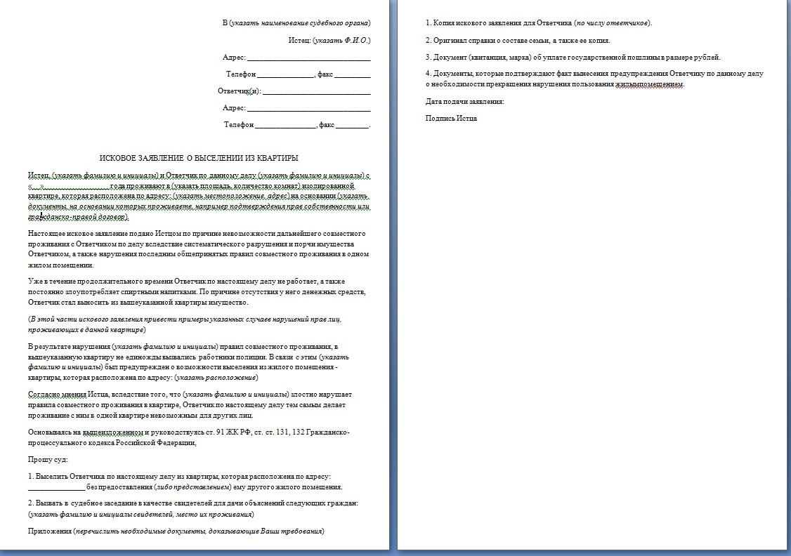 Исковое заявление о выселении бывшего члена семьи собственника в связи прекращением права пользования жилым помещением по истечении срока, установленного решением суда