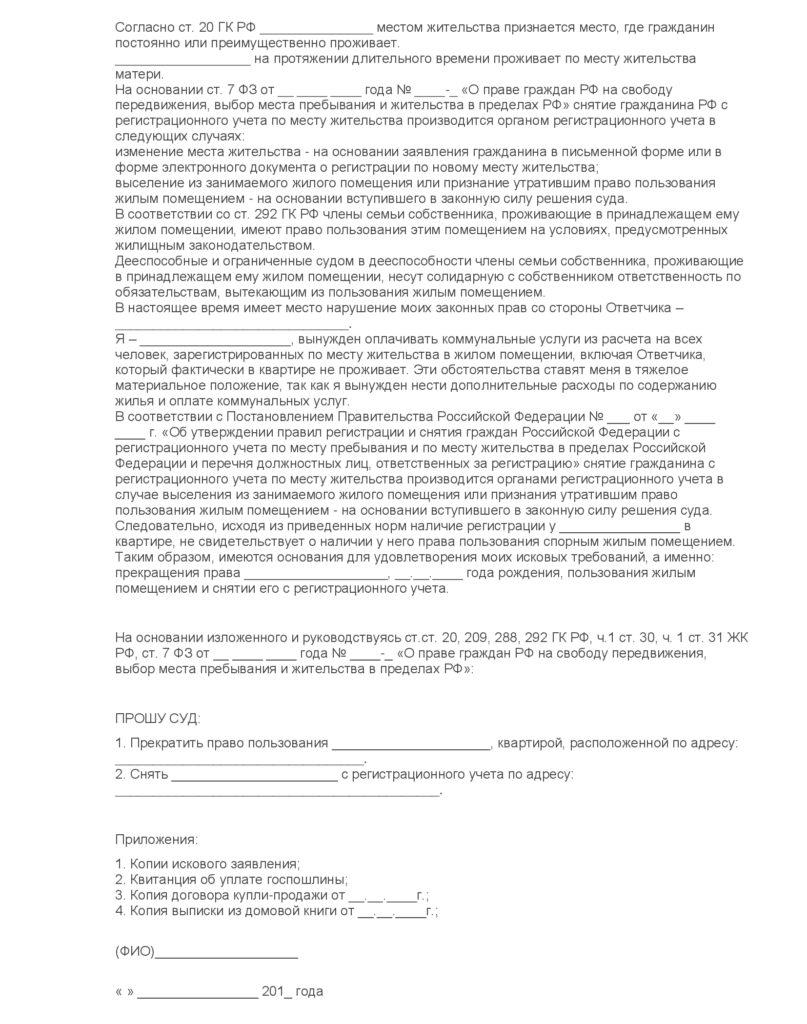 Выселение гражданина в связи с прекращением права пользования жилым помещением или нарушением правил пользования