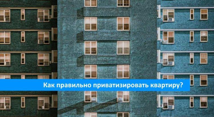 Как правильно написать заявление на приватизацию квартиры в 2020 году