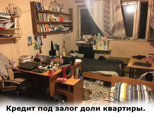 Кредит под залог доли в квартире в климовске на 2020 год