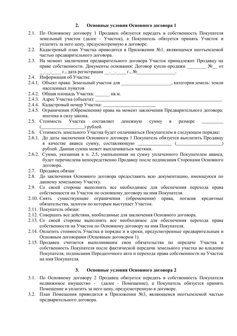Соглашение об определении долей в квартире по материнскому капиталу