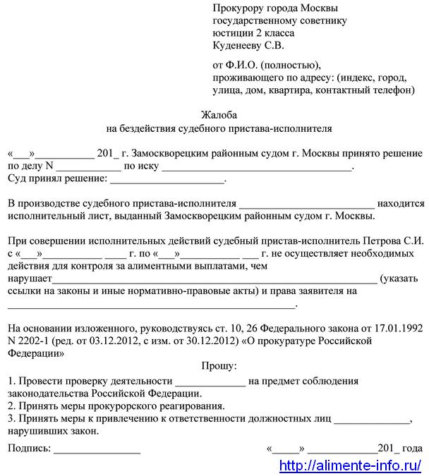 Заявление о возобновлении исполнительного производства по алиментам: образец 2020