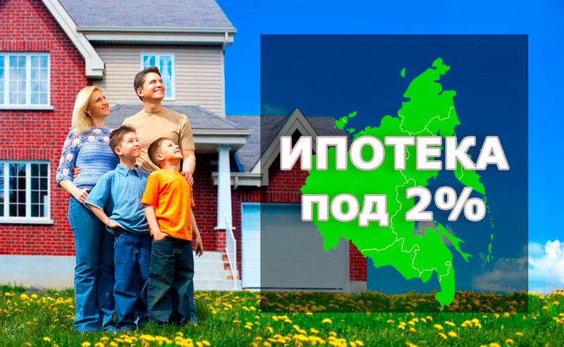 Новая ипотека под 1 процент в 2020 году: условия в сбербанке, для сельских жителей и в регионах
