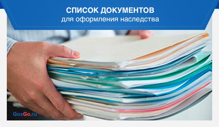 Какие нужны документы на право наследства