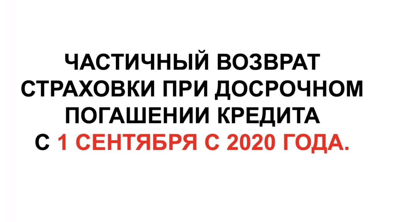 Рефинансирование кредита в россельхозбанке в 2020 году: условия, калькулятор