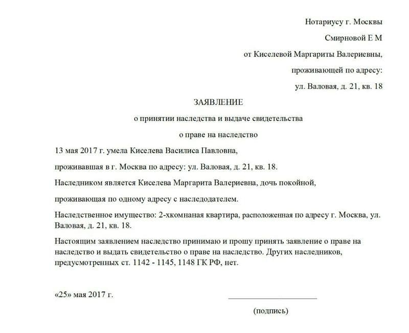Заявление о принятии наследства в 2020 году – образец заявления