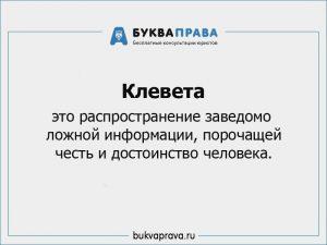 Что грозит за оскорбление президента россии?