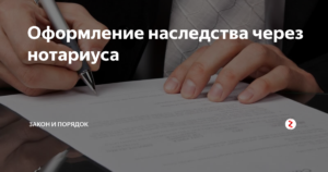 Как выбрать нотариуса в москве