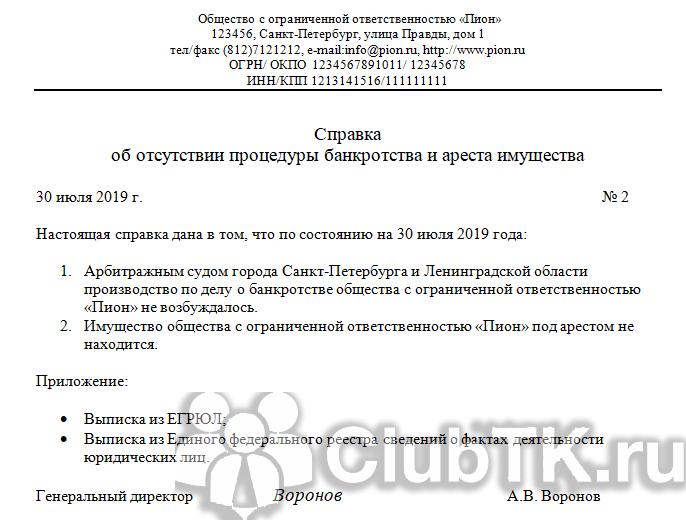 Образец. исковое заявление об освобождении имущества от ареста и исключении из описи