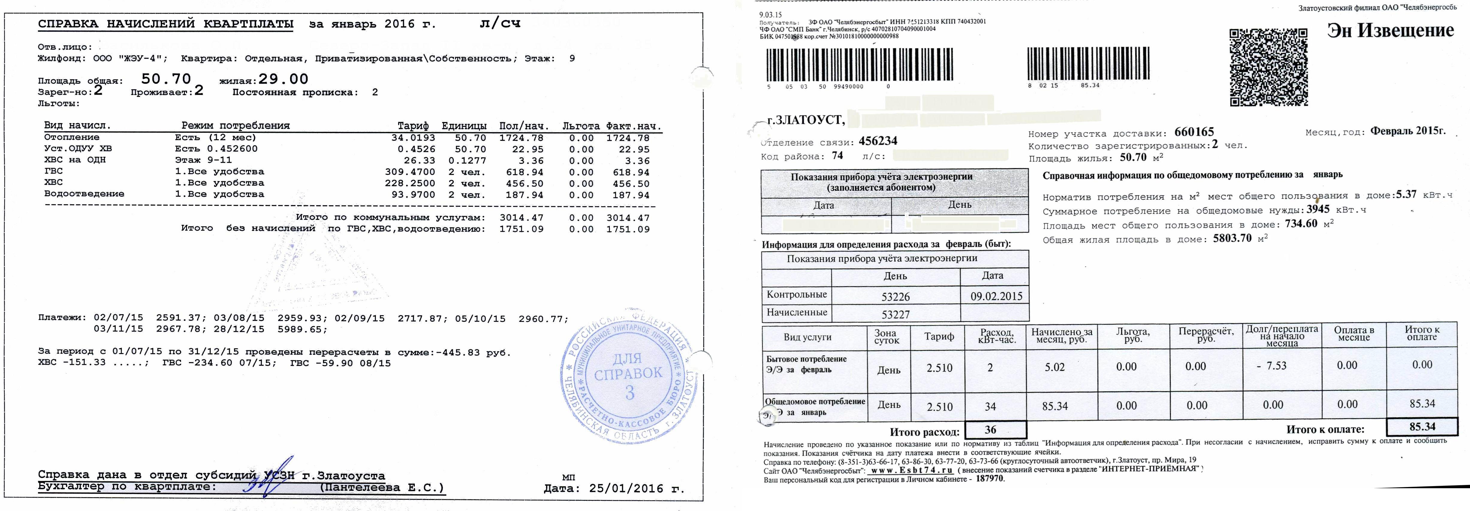 Изменения в с 01 2020 о выплатах коммунальных услуг педагогам