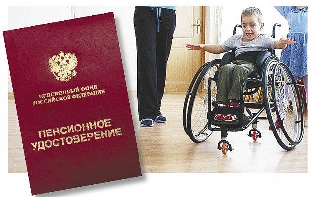 Право на досрочную пенсию родителям, имеющих ребенка-инвалида