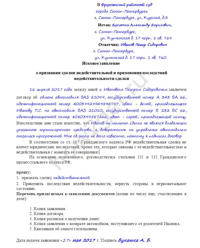 Исковое заявление о признании сделки недействительной: образец и пример