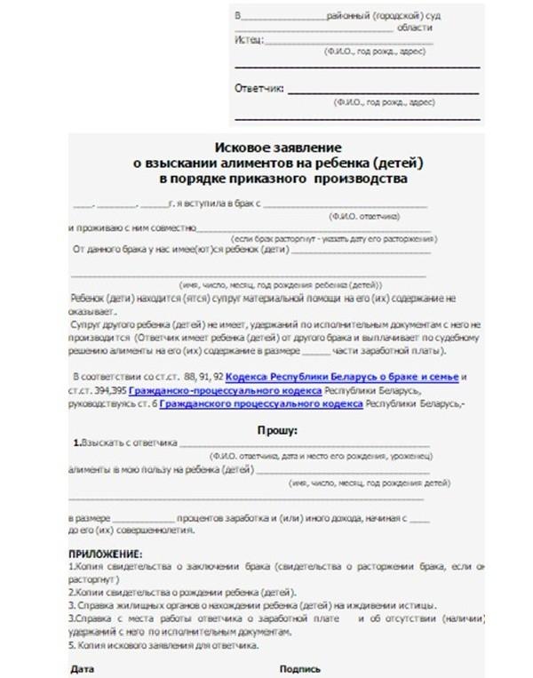 Исковое заявление о взыскании алиментов на детей
