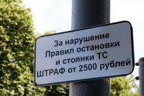 Обжаловать штраф за парковку в 2020 году