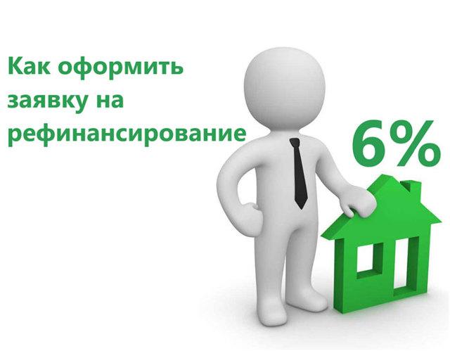 Ипотека под 6 процентов в 2020 году — условия получения ипотеки под 6 процентов по госпрограмме в новой