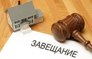 Какие документы нужны нотариусу для вступления в наследство по закону и завещанию?