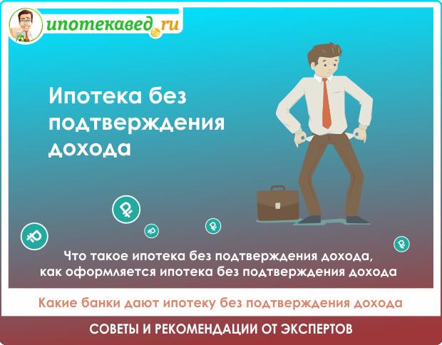 Совкомбанк — ипотека безработным и самозанятым в 2020 году, взять ипотеку без официального трудоустройства