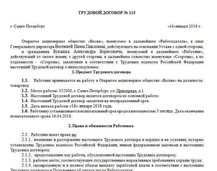 Брачный договор (с установлением режима раздельной собственности на имущество одного из супругов)