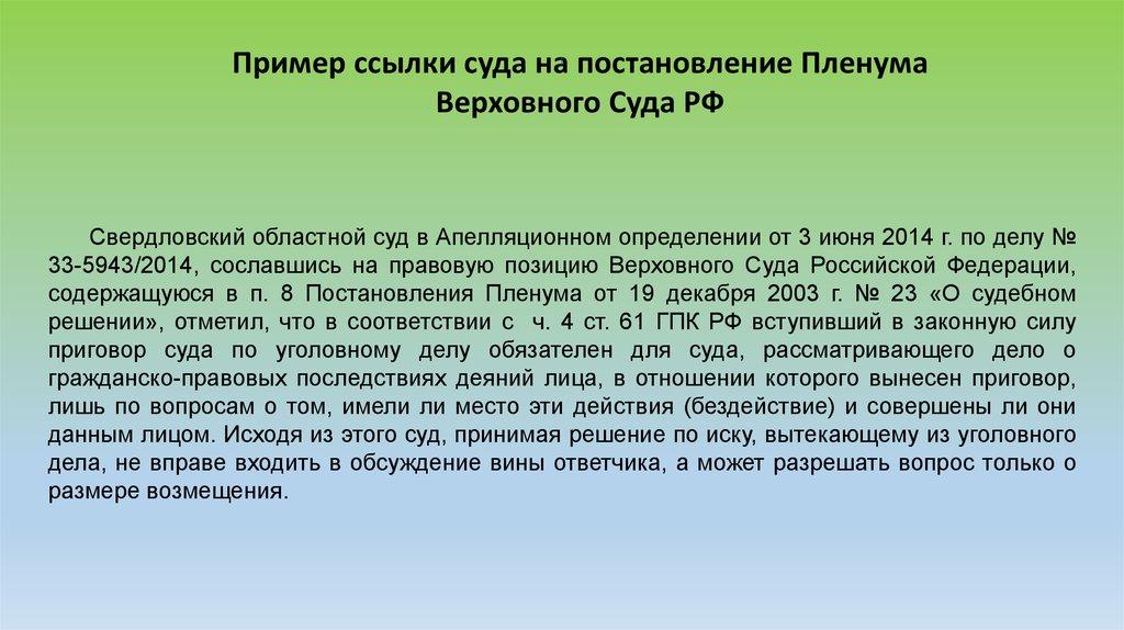 Постановление пленума верховного суда о наследовании 2015