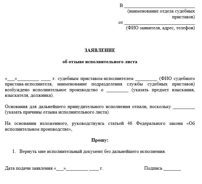 Заявление на удержание алиментов из заработной платы – образец