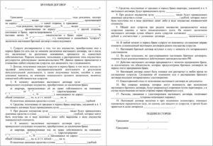 Брачный договор после смерти одного из супругов