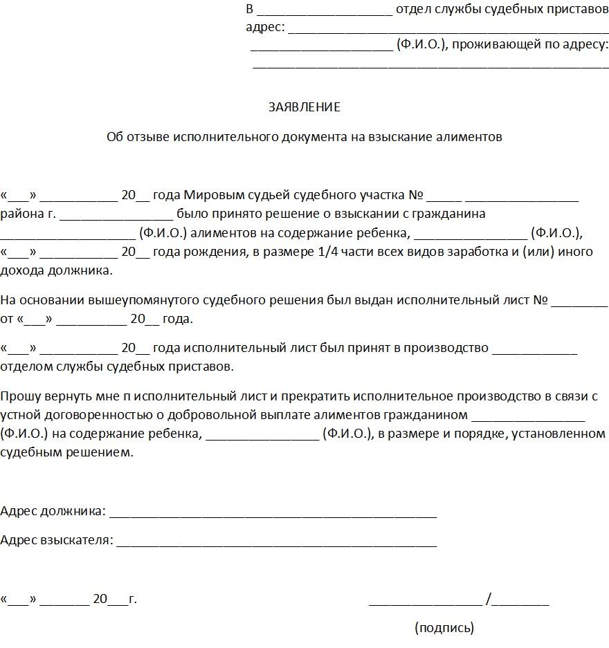 Образец заявление о невыплате алиментов в прокуратуру