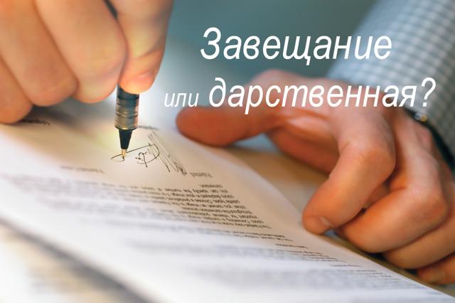Завещание или дарственная на землю и дом: что лучше, каковы плюсы и минусы оформления каждого из документов?