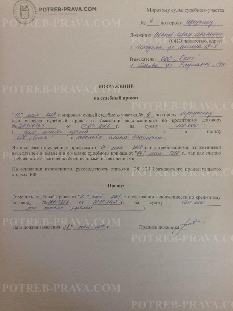 Заявление об отмене судебного приказа: последовательность действий, основания для отмены