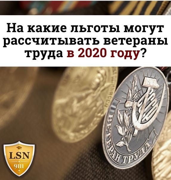 Закон о льготах ветеранам труда в 2020 году в московской области