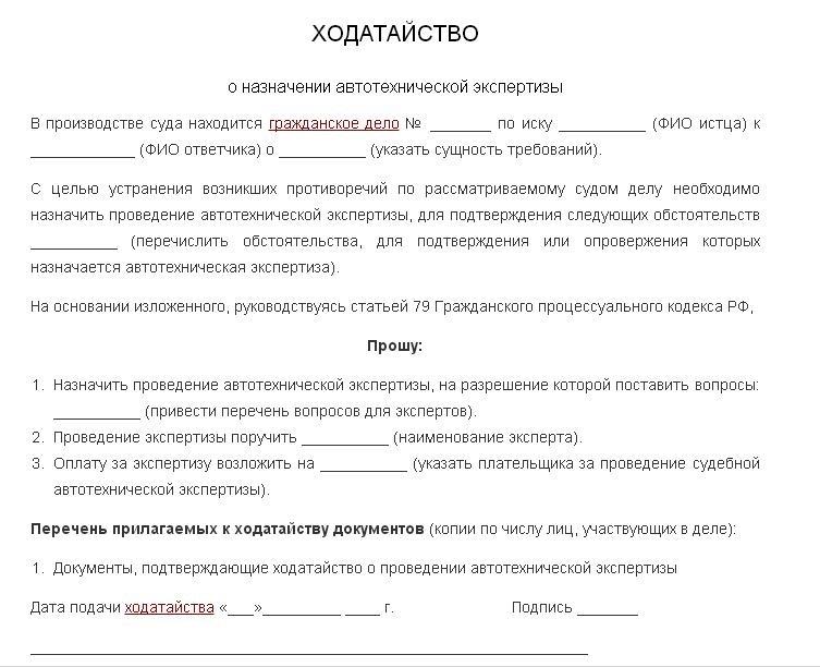 Заявление об ознакомлении с материалами дела в следственный комитет образец