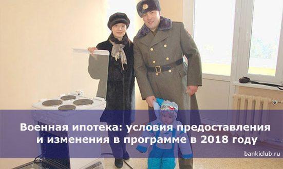 Военная ипотека 2020 в банках москвы