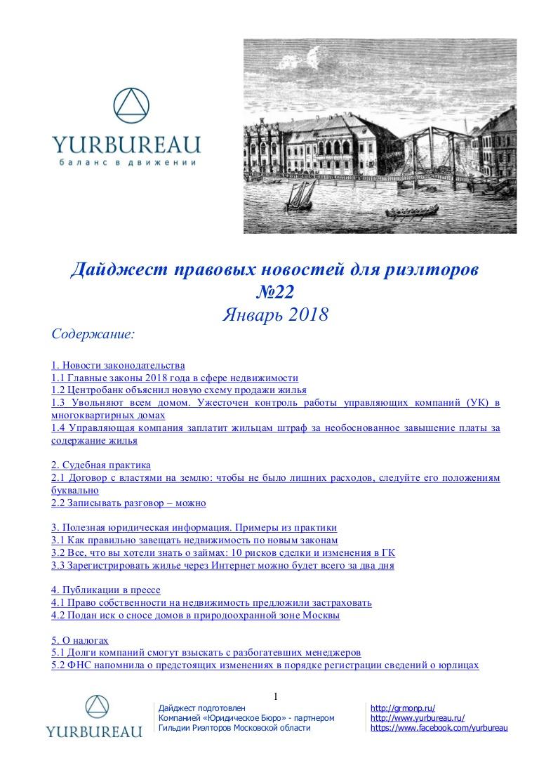 Признание права собственности на самовольную постройку 2020
