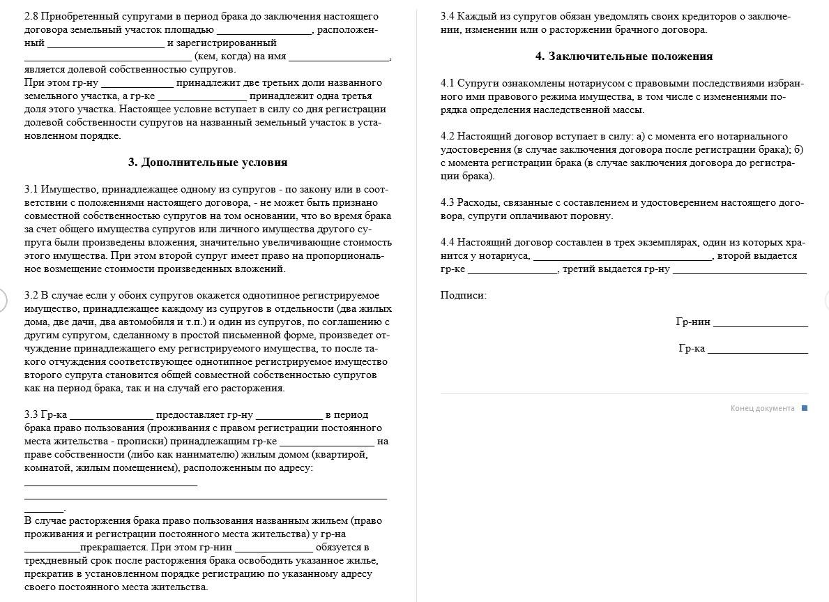 Брачный контракт стоимость у нотариуса: москва, екатеринбург, спб, нижний новгород, казань, пермь, красноярск