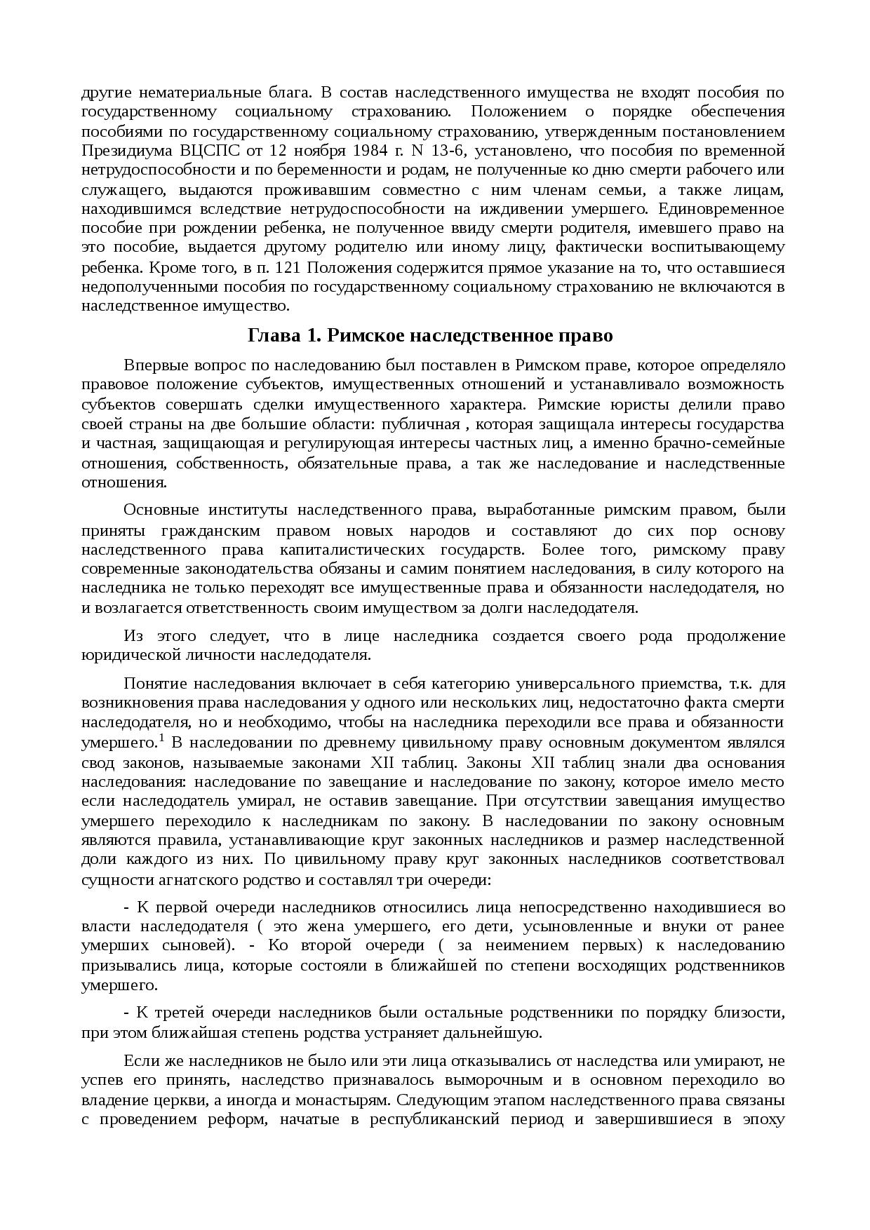 Наследование долгов и обязательства