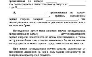 Подтверждение родственных связей с умершим наследодателем  через суд