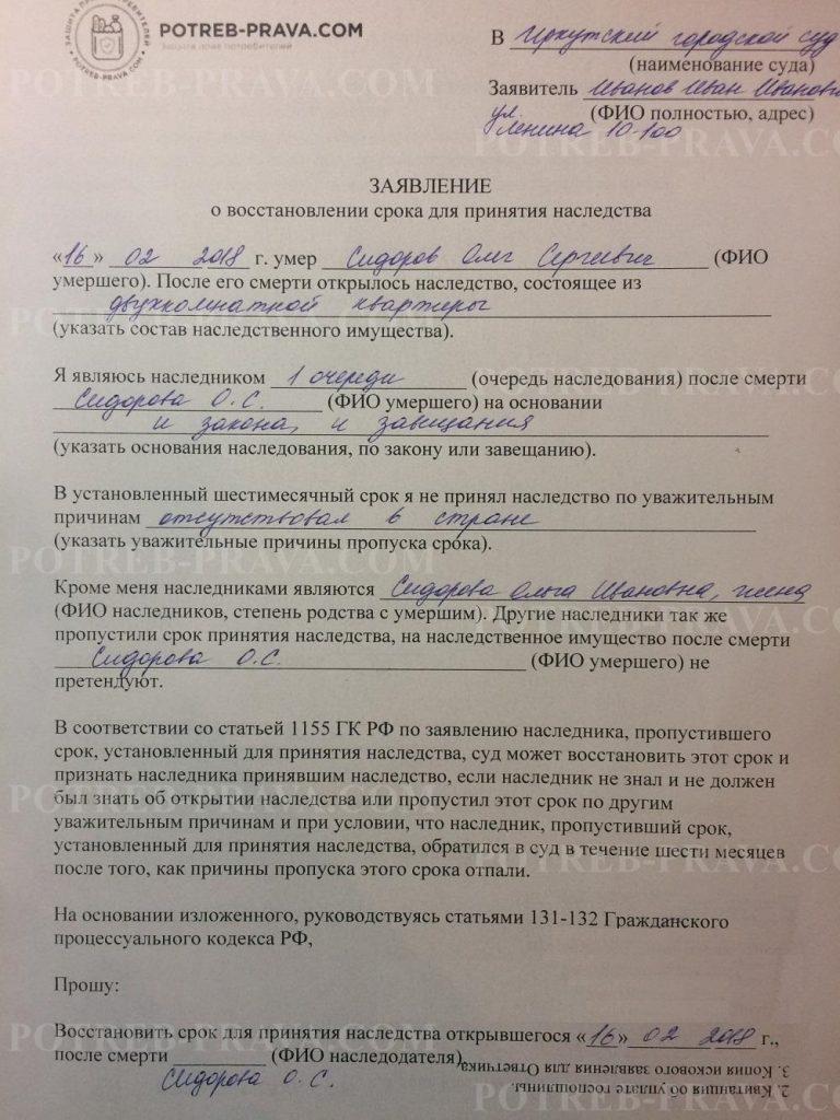 Исковое заявление о признании права собственности на земельный участок в порядке наследования (образец)