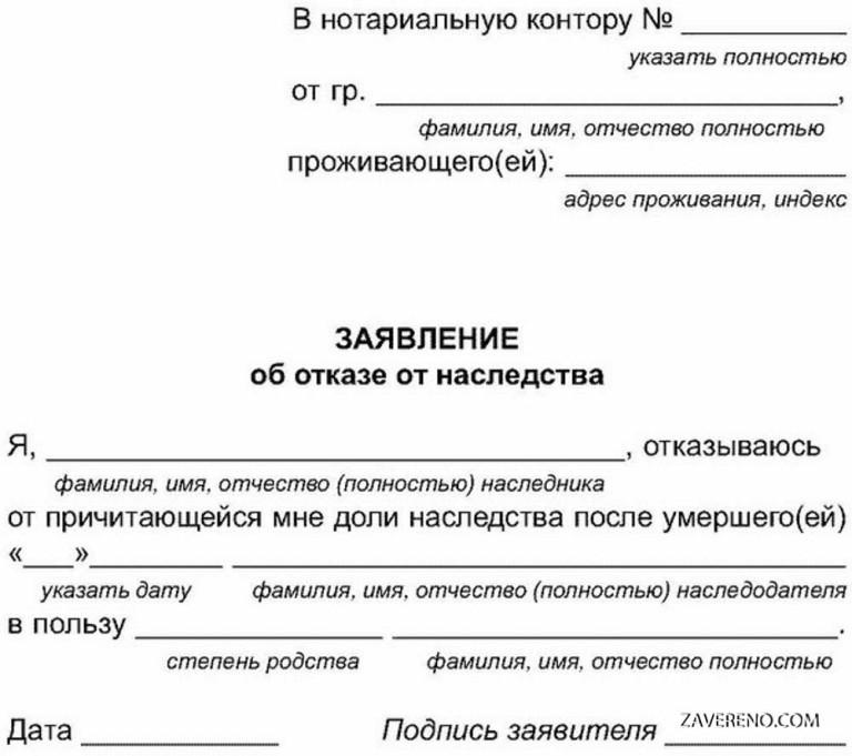 Otkaz-ot-imuschestva - запись пользователя дария(insta- mamamedvedya) (shardone) в сообществе юридические вопросы в категории семейное (развод, алименты, раздел имущества) - babyblog.ru