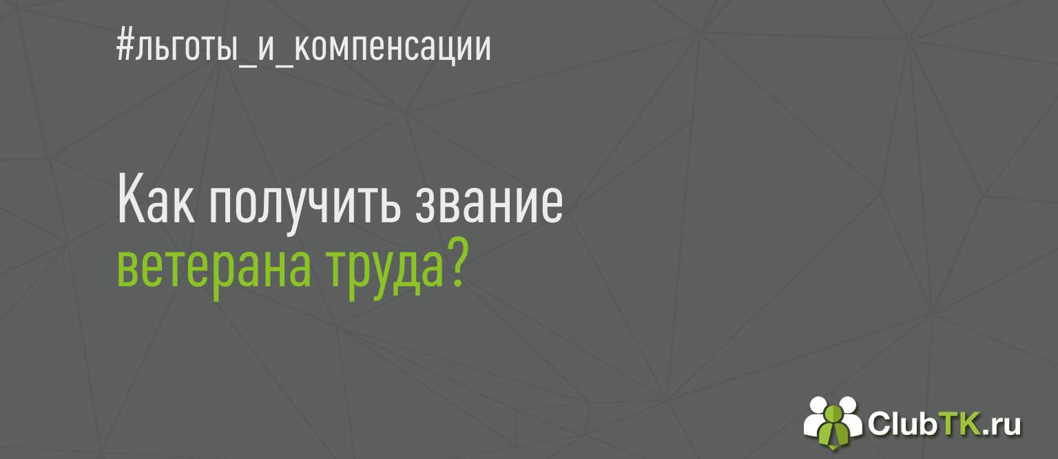 Пакет документов для оформления льгот ветерану труда в 2020 году в москве куда обращаться
