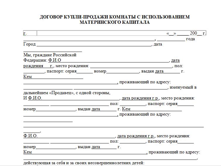 Соглашение о выделении доли в натуре в общей долевой собственности