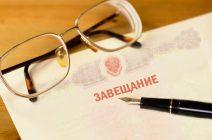 Как узнать есть ли завещание после смерти родственника