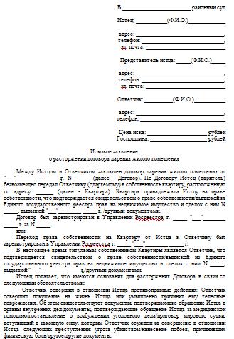 Дарственная на квартиру - можно ли отозвать её в россии: как дарителю самому отозвать договор дарения?