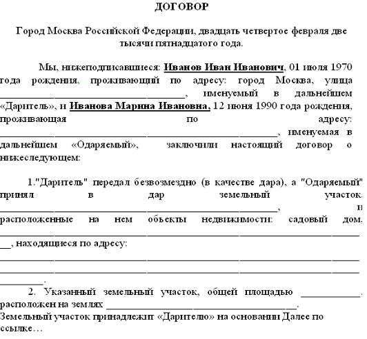 Пошаговая инструкция и нюансы оформления договора дарения дачного участка между родственниками