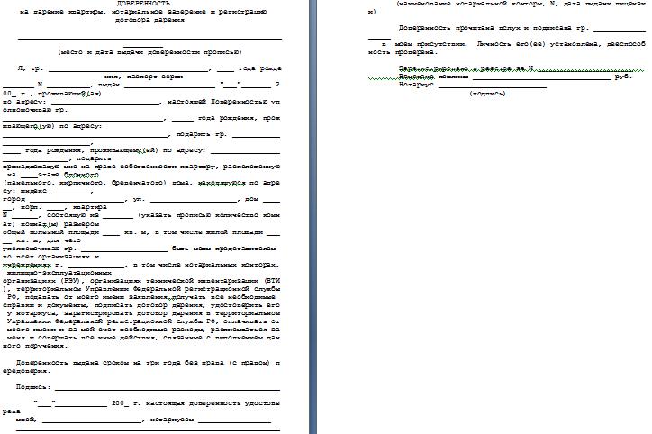 Особенности договора дарения
